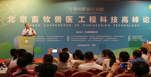 第四届畜牧兽医工程科技高峰论坛