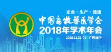 中国畜牧兽医学会2018年学术年会
