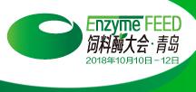 第二届饲料酶制剂科技与产业发展大会