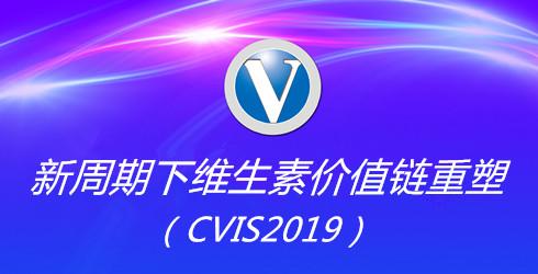 2019中国维生素产业发展高层论坛