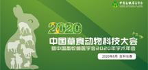 2020中国草食动物科技大会暨中国畜牧兽医学会2020年学术年会