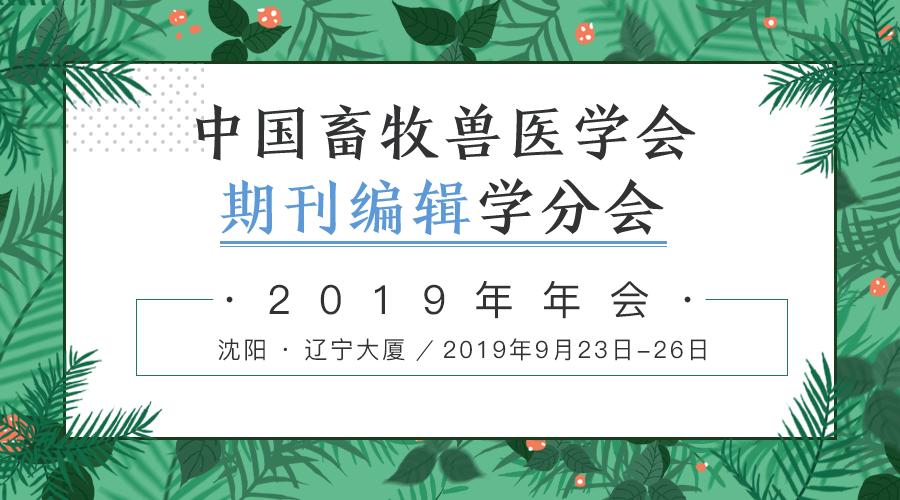 中国畜牧兽医学会期刊编辑学分会2019年年会
