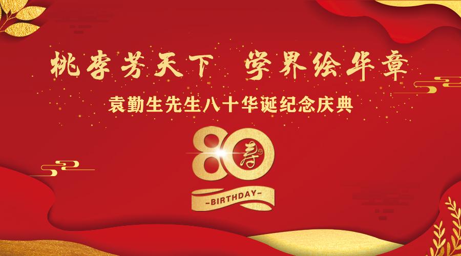 袁勤生先生八十华诞纪念庆典