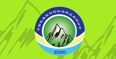 2020中国氨基酸与饲料原料应用研讨会