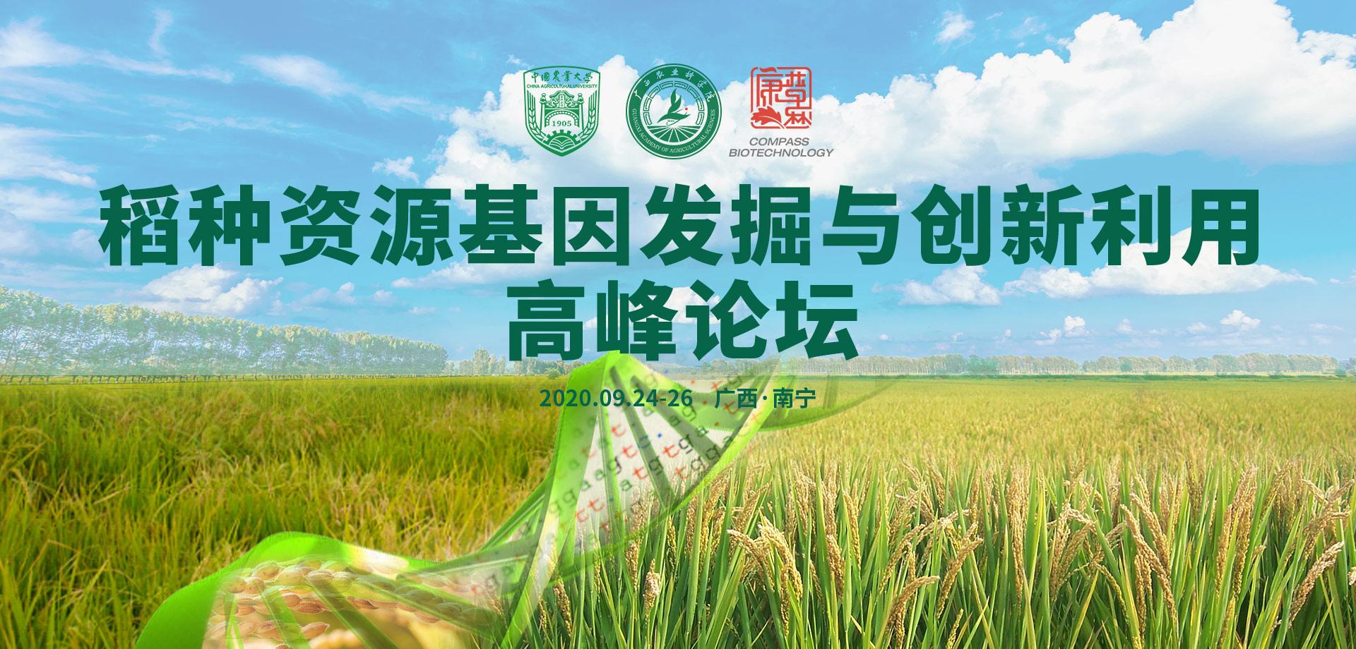 2020稻种资源基因发掘与创新利用高峰论坛