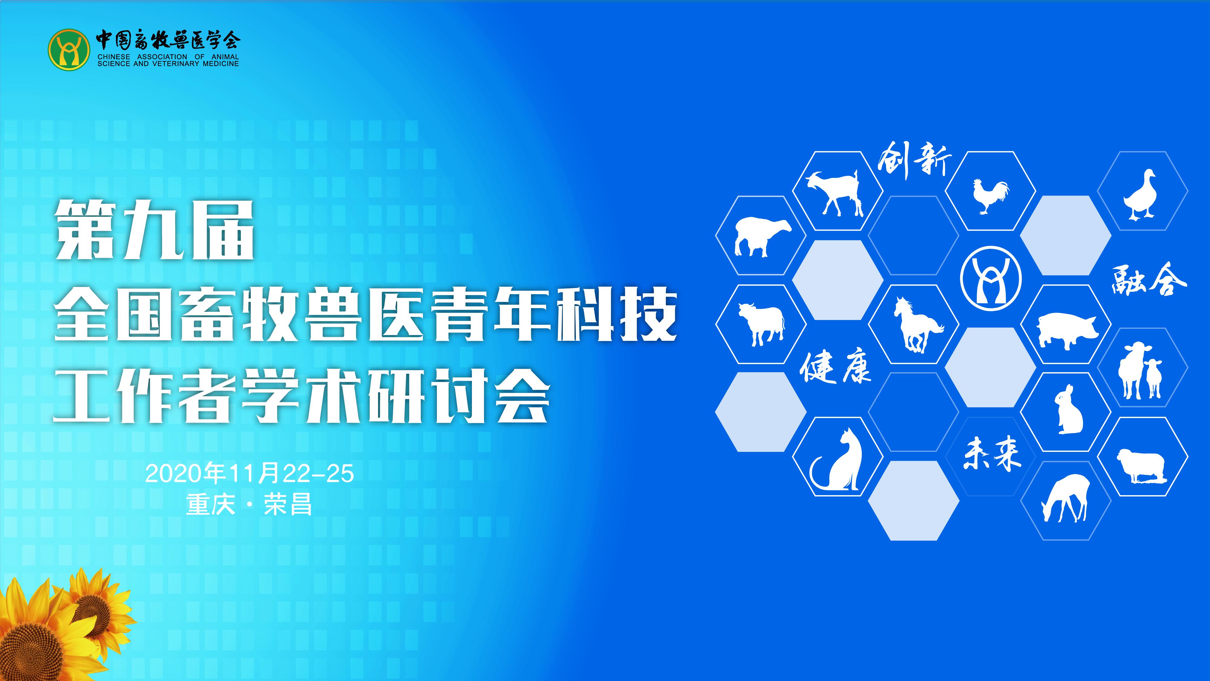 第九届全国畜牧兽医青年科技工作者学术研讨会