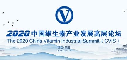 2020中国维生素产业发展高层论坛