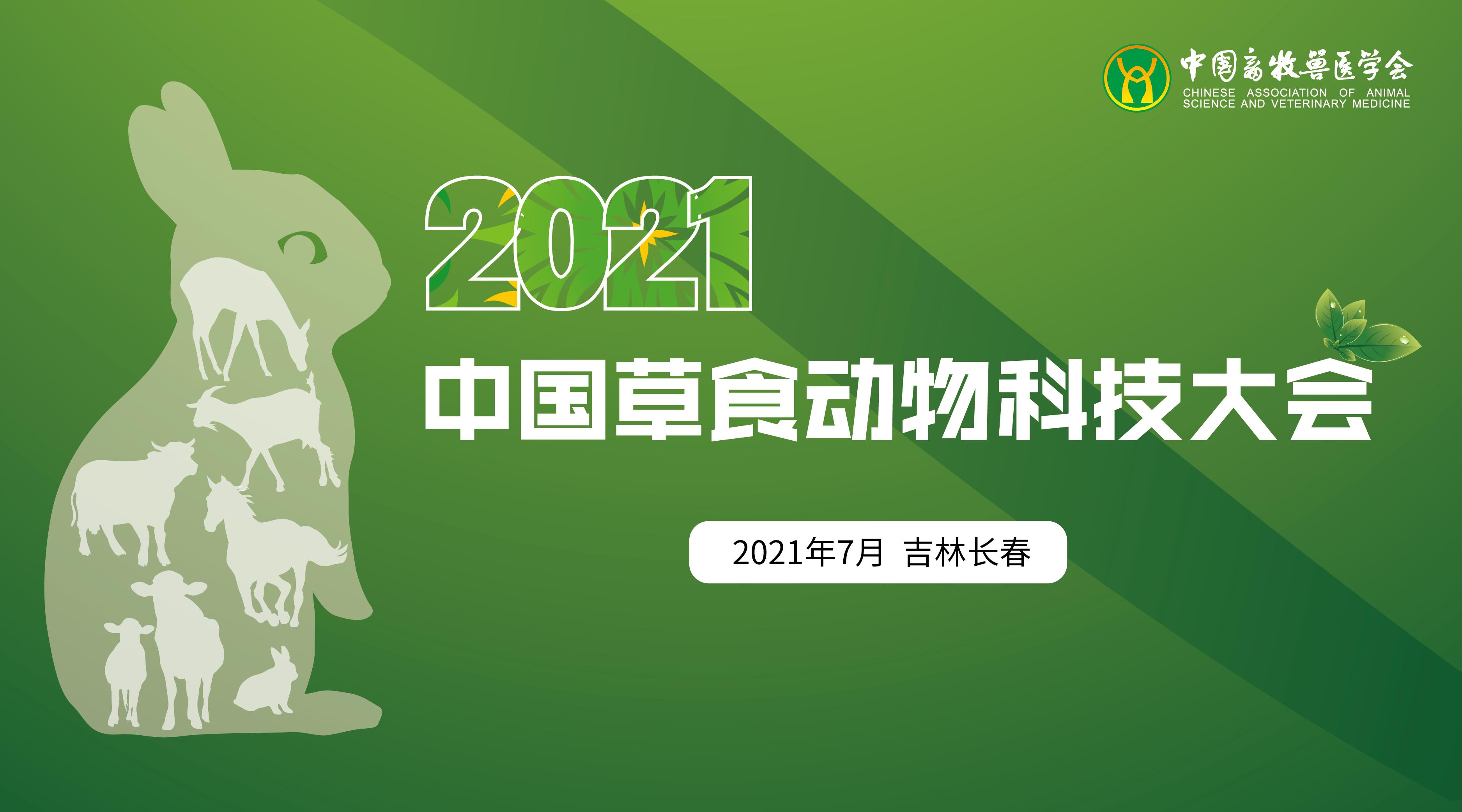2021中国草食动物科技大会