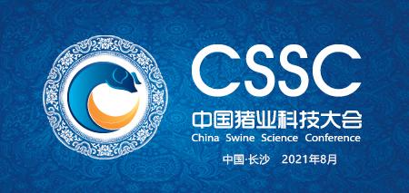 第四届中国猪业科技大会