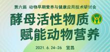 第六届动物早期营养与健康应用技术研讨会